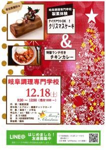 2021.12.18 クリスマス体験