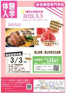 体験入学(高山):2021.3.3 ステーキ丼&苺タルト